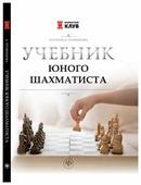 """Трофимова А. """"Шахматный клуб. Учебник юного шахматиста"""""""