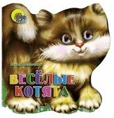 """Лясковский В. """"Веселые котята"""""""
