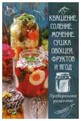 """Сайдакова Р.И. """"Квашение, соление, мочение и сушка овощей, фруктов и ягод"""""""