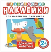"""Книжка с наклейками """"Развивающие наклейки. Домашние животные"""""""