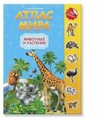 """Атлас с наклейками """"Животные и растения"""""""