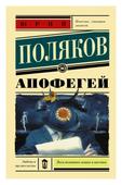 """Поляков Ю.М. """"Апофегей"""""""