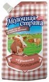 Сгущенка Молочная страна шоколадная 9%, 270 г