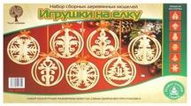 Сборная модель Чудо-Дерево Игрушки на елку (80028)