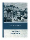"""Ефремов Иван Антонович """"Лезвие бритвы"""""""
