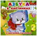 АСТ Азбука в картинках