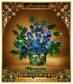 Моя Выдумка Цветы из пайеток Цветы Семирамиды Незабудки 218