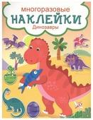 """Книжка с наклейками """"Многоразовые наклейки. Динозавры"""""""