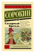 """Сорокин В.Г. """"Сахарный Кремль"""""""