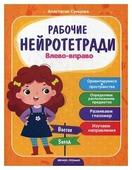"""Сунцова Анастасия Владимировна """"Влево-вправо. Рабочая нейротетрадь"""""""
