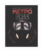 "Глуховский Д.А. ""Метро 2033"""