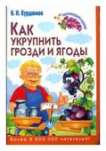 """Курдюмов Н.И. """"Как укрупнить грозди и ягоды"""""""