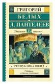 """Белых Григорий Григорьевич """"Республика ШКИД"""""""