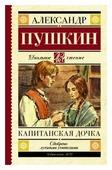 """Пушкин А.С. """"Капитанская дочка"""""""
