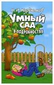 """Курдюмов Н.И. """"Умный сад в подробностях"""""""