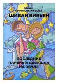 """Шиван Вивьен """"Последние парень и девушка на Земле"""""""
