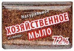 Хозяйственное мыло СВОБОДА 72% 72%