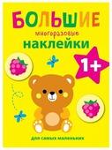 "Книжки с наклейками ""Медвежонок"""