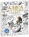 CLEVER Алиса в Стране чудес. Книга для творчества и вдохновения