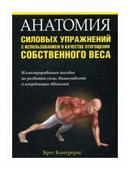 """Контрерас Брет """"Анатомия силовых упражнений с использованием в качестве отягощения собственного веса. Иллюстрированное пособие по развитию силы, выносливости и координации движений"""""""