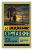 """Стругацкий А.Н. """"Парень из преисподней"""""""