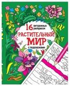 Феникс Раскраска. Растительный мир