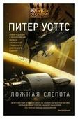 """Уоттс Питер """"Ложная слепота"""""""