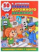 """Книжка с наклейками """"Правила дорожного движения"""""""