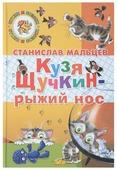"""Мальцев С. """"Стихи и сказки. Кузя Щучкин - рыжий нос"""""""