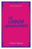 """Элкелес С. """"Закон притяжения"""""""