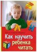 """Федин С.Н. """"Как научить ребенка читать"""""""