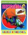 Проф-Пресс Книжка-раскраска с наклейками. Вертолеты
