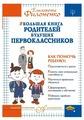 """Филоненко Е.Н. """"Большая книга родителей будущих первоклассников"""""""
