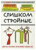 """Фадеева Н.И. """"Слишком стройные: для тех, кто хочет, но не может набрать вес"""""""