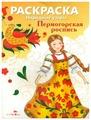 Стрекоза Раскраска. Народные узоры. Пермогорская роспись.