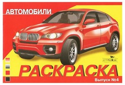 Стрекоза Раскраска Автомобили. Выпуск№4
