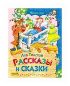 """Толстой Лев Николаевич """"Рассказы и сказки"""""""