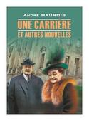 """Моруа А. """"Карьера и другие новеллы. Книга для чтения на французском языке"""""""