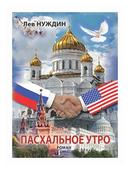 """Нуждин Л.Г. """"Пасхальное утро"""""""