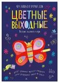 Манн, Иванов и Фербер Раскраска Цветные выходные. Чем заняться в хмурый день