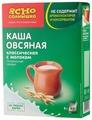 Ясно cолнышко Каша овсяная классическая с молоком, порционная (6 шт.)