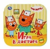 "Логунова Е. ""Книжка-гармошка. Три кота. Игра в доктора"""