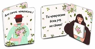 """Шоколад CHOKOCAT MINI Открытка """"Для самой прекрасной"""" молочный порционный"""