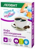 ЛЕОВИТ Худеем за неделю Кофе для похудения (жиросжигающий комплекс) порционный