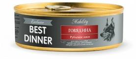 Корм для собак Best Dinner Exclusive Mobility для здоровья костей и суставов, говядина