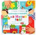 Клеvер Нарисуй и подари на Новый год! Рисуем пальчиками и ладошками с 2-3 лет
