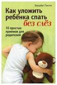"""Пэнтли Э. """"Как уложить ребенка спать без слез"""""""