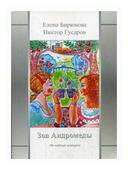 """Гусаров Виктор """"Зов Андромеды. Не чайные истории"""""""