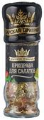 Царская приправа Приправа для салатов, мельница 40 г