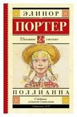 "Портер Элеонор ""Поллианна"""